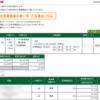 本日の株式トレード報告R3,09,10