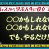 「有田と週刊プロレスと」シーズン2のおすすめ回