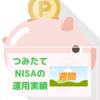 郵便局 ゆうちょ つみたてNISA運用報告
