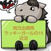 初の地方デビュー出資馬!YGG出資2歳馬ラッキーガール19近況(2021/02/12)