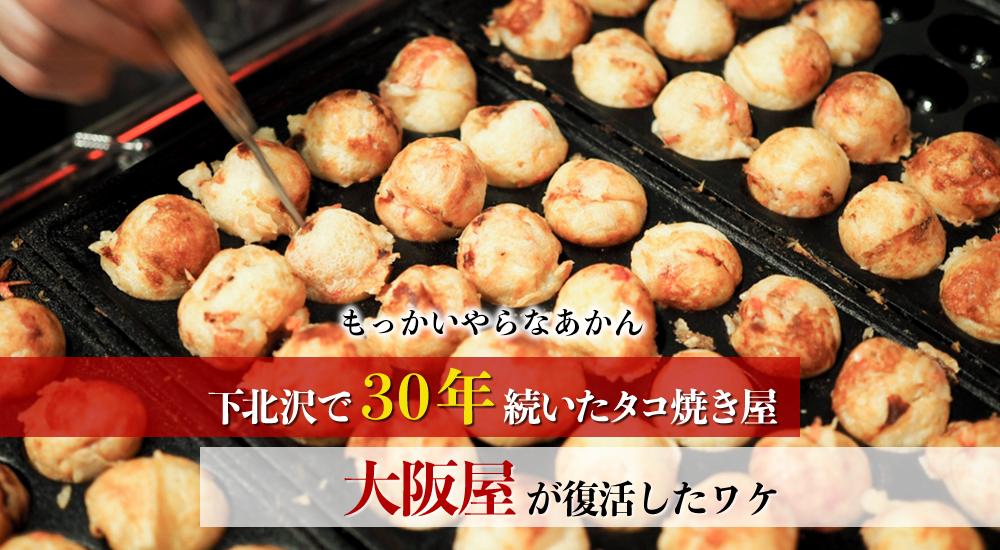 「もっかいやらなあかん」下北沢で30年続いたタコ焼き屋『大阪屋』が復活したワケ