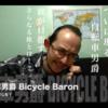 【自転車男爵】ブロガー・ユーチューバー 再出発!