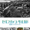 【BBAガイドの世界を知る旅】セバスチャン・サルガドの視線⑤WORKERS(1986~1991)