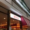 実はおすすめ 鹿児島空港のロイヤルコーヒーショップでは黒豚とんかつが実にうまい