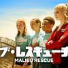 【挿入歌】【NETFLIX】「マリブ・レスキューチーム」シリーズの記事一覧