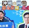 2020年2月1日(土)「沖縄と岡山 基地と安全保障と民主主義」