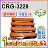 crg 322ii 4色セットはまだ買うな!最安値は楽天市場、ヤフオク、ヤフーショッピングのどこ?