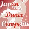 【結果速報】第5回ジャパン ダンス コンペティション