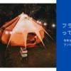 フランピングって何!?今年大ブレイクのおすすめフランピング・キャンプ場をご紹介!九州沖縄編