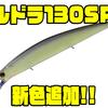【O.S.P】水押しが強いビッグミノー「ルドラ130SP」に新色追加!
