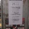 【観劇ログ】INDEPENDENT 3rd Season Selection 東京公演