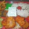 「うむさ弁当」の「名無し弁当(チキンフリット?他)」 350円