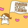 【感謝祭】読者登録200人!お礼に勝手にブロガーさんを漫画にしてみた【謝罪】