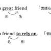 【高校英文法をやり直したい人必見】不定詞③「形容詞的用法」を丁寧に解説!