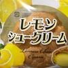 ローソンストア100 レモンシュークリーム 食べてみました