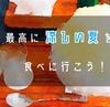かき氷が一年中食べられるお店、埜庵(のあん)で最高の冷涼体験を!