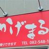 【広島のお好み焼き】しっかり下味がついたおすすめのお好み焼き店!安佐南区山本にある『かげまる』を紹介!!
