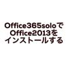 【MOS試験】Office365soloで1カ月だけOffice2013を使う裏ワザ