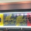 Bリーグ優勝記念!千葉ジェッツの軌跡~倒産危機から頂点へ~【コラムその39】