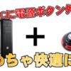 デスクトップPCに外付け電源ボタン付けたら超快適になったお話。