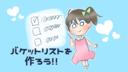 バケットリスト(やりたい事リスト)の例を紹介!!