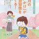 子供のイラスト_進研ゼミ小学講座保護者通信