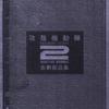 攻殻機動隊の画集や設定資料集 プレミアランキング