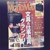 MonoMax2月号は「文具&仕事道具グランプリ!」  その中で私の気になった5アイテム