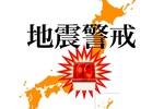 地震予知 2019 5月末編