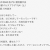 非日常の光と陰―2017/11/4 乃木坂46個別握手会編