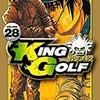 『KING GOLF』28巻のあらすじ