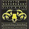 やつはみ喫茶読書会四十五冊目『アンドロイドは電気羊の夢を見るか?』