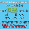 【GW'21 開講致します】