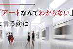 日本の経営者たちも好む現代アートには「心のストレッチ」の作用がある。