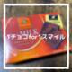 チョコ1箱で1円の寄付