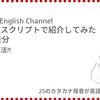 高橋ダン English Channel トランプ復活?!(10月25日)