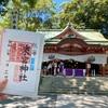 【2020.08 熱海旅行記④】来宮神社へ行き熱海ばいばい。