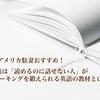アメリカ駐妻おすすめ!読めるのに話せない大人の英語教材!【海外駐在・赴任・妻・英語】