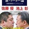 新・リーダー論 大格差時代のインテリジェンス/池上彰 佐藤優