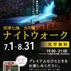 1日(水)から河津七滝で風涼渓、カニ滝ナイトウォークが開催されます