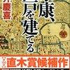 武家諸法度に見る現代に脈々と受け継がれている日本人の特性