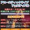 南九州アコースティックライブフェスティバル決勝大会・鹿児島代表決定!!