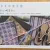 大阪イベントは6月11日まで!