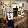 麺屋ゑびす「辛い醤油ラーメン」
