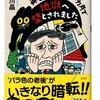 愛川 晶 (著)『再雇用されたら一カ月で地獄へ堕とされました』(双葉文庫) 読了