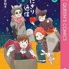 【kobo】24日新刊情報:「おにぎり通信~ダメママ日記~ 3巻」など、コミック199冊などが配信