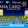 ポイントサイトでソラチカカード作成前にANAマイレージクラブ会員登録で特別マイル
