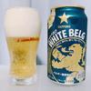 【ビール感想】サッポロ ホワイトベルグを購入レビュー!購入価格や糖質、カロリーも紹介