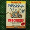 富士見ドラゴンブック『アイテム・コレクション』が相変わらず面白い!1人のイラストレーターさんの名前を知りたいです