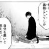 【漫画】「監禁嬢」河野那歩也:著(全9巻)大人読み完了しました。
